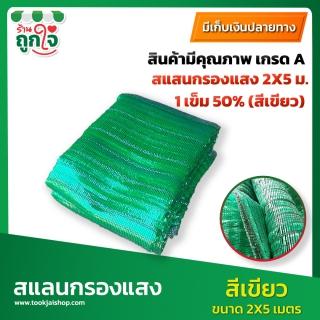 สแลน ตาข่ายกรองแสง สแลนกรองแสงสีเขียว 2x5 ม.1 เข็ม 50% (สีเขียว)