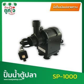 ปั้มน้ำพุ ปั๊มน้ำตู้ปลา ปั้มบ่อปลา ปั้มน้ำเล็ก ปั้มBOYU รุ่น SP-1000