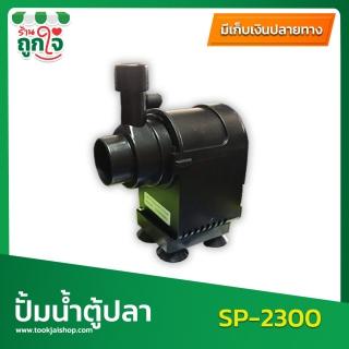 ปั๊มน้ำตู้ปลา บ่อปลา น้ำพุ ปั้มน้ำเล็ก ปั้มBOYU ขนาดกลางยี่ห้อ BOYU รุ่น SP-2300