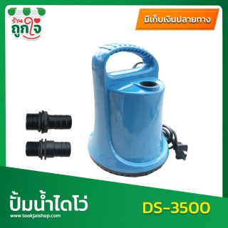 ปั๊มแช่ ปั๊มจุ่ม ไดโว่ ปั้มจุ่ม DS-3500 BOYU  สีฟ้ำ ใช่เปลี่ยนถ่ายน้ำในบ่อ