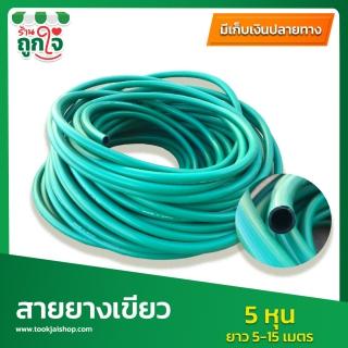 สายยางเขียว สายยางPVC ขนาด 5 หุน (5/8) สีเขียวไส้สีดำ