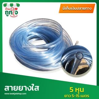 สายยางใส สายยางพีวีซี ขนาด 5 หุน (5/8) สีใส ใช้รดน้ำต้นไม้ ล้างรถ