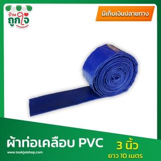 ผ้าใบส่งน้ำ สายพีวีซีส่งน้ำ สายเคลือบส่งน้ำ ผ้าใบเคลือบ pvc ขนาด 3 นิ้ว ยาว 10 ม.