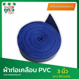 ผ้าใบส่งน้ำ สายพีวีซีส่งน้ำ สายเคลือบส่งน้ำ ผ้าใบเคลือบ pvc ขนาด 3 นิ้ว ยาว 50 ม.
