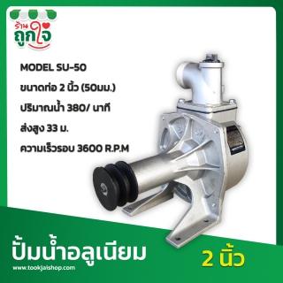 ปั๊มน้ำ เพลาลอย รุ่น SU50 ขนาด 2 นิ้ว  ปั๊มน้ำอลูเนียม