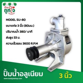 ปั๊มน้ำ เพลาลอย รุ่น SU80 ขนาด 3 นิ้ว  ปั๊มน้ำอลูเนียม