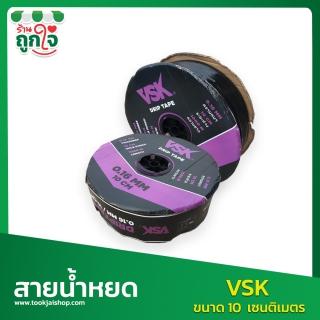 เทปน้ำหยด VSK สายน้ำหยด10 ซม.