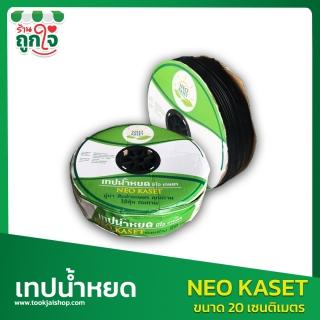 เทปน้ำหยด NEO KASET  ระยะห่างรูหยด 20 c. ยาว 1,000 Y หนา 0.16 mm