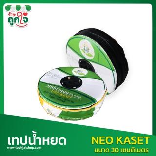 เทปน้ำหยด NEO KASET  ระยะห่างรูหยด 30 c. ยาว 1,000 Y หนา 0.16 mm